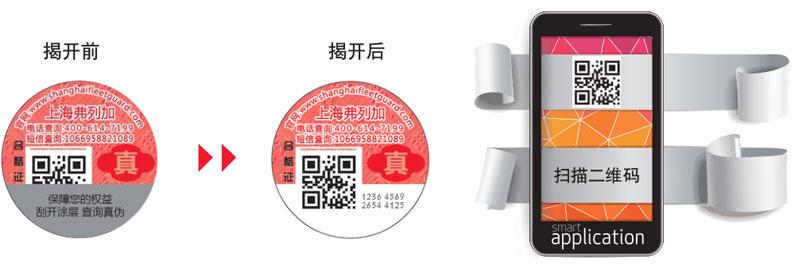 康明斯BOB天博体育組零配件產品防偽標簽表層.jpg