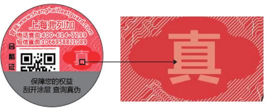 康明斯BOB天博体育組配件防偽潛影技術.jpg