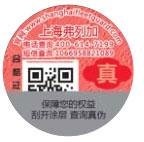 康明斯柴油发电机配件防伪二维码标记.jpg