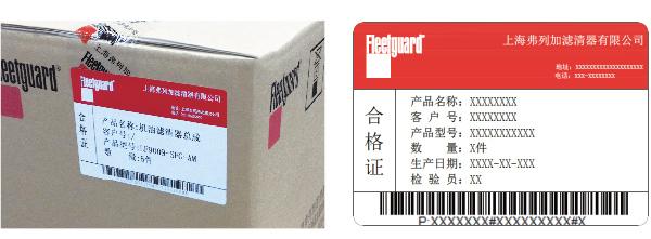 康明斯发电机组配件防伪包装箱标签.jpg