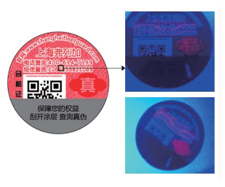 康明斯发电机组配件防伪荧光暗记.jpg