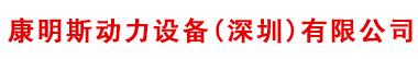 康明斯官方指定网站-康明斯动力设备柴油发电机厂家(深圳)有限公司